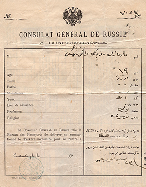 Travel document from Constantinople for Haifa - 1910